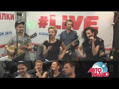 Группа ФРУКТЫ – Мурзилки LIVE на Авторадио (02.11.2016)