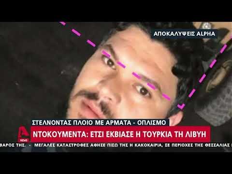 Video - Βίντεο - ντοκουμέντο αποδεικνύει τον εκβιασμό της Λιβύης από την ΤουρκίαΣτη δημοσιότητα δίνονται εικόνες από τη διάρκεια της παράδοσης τουρκικών τεθωρακισμένων οχημάτων στο λιμάνι της Τρίπολης, από τουρκικό πλοίο, με όνομα AMAZON. Πρόκειται για οχήματα κατασκευασμένα το 2018, που παραδόθηκαν στην κυβέρνηση Σαράτζ τον Μάιο του 2018.
