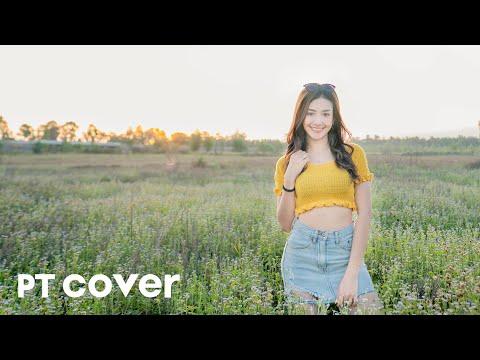 ละลาย - Fora Kwan x KT Long Flowing【 COVER version 】สแน็ค PTmusic
