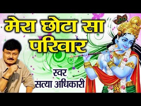 Video Mera chhota Sa Pariwar    हरी आ जाओ एक बार    Satya Adhikari    Latest Bhajan # Ambey Bhakti download in MP3, 3GP, MP4, WEBM, AVI, FLV January 2017