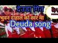 Deuda song..धरती जन झरेई आकाश उडने चरी(Bhuwan dahal song )by Buddha Media