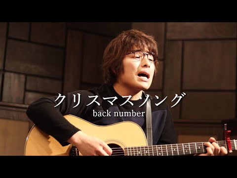 , title : '【フル歌詞】「クリスマスソング / back number」本気カバー covered by 須澤紀信'
