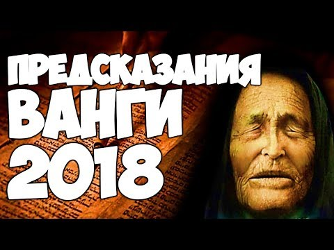 ШОКИРУЮЩИЕ ПРЕДСКАЗАНИЯ ВАНГИ НА 2018 ГОД ДЛЯ РОССИИ И МИРА (видео)