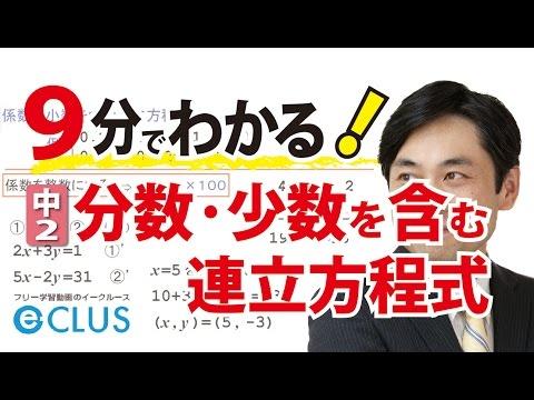 ... 問題から応用までを無料動画で : 連立方程式 応用問題 : すべての講義