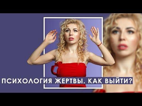 Психология жертвы. Как выйти - DomaVideo.Ru