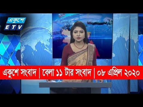 11  AM News ||  বেলা ১১ টার সংবাদ || 08 April  2020 || ETV News