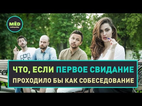 Что если первое свидание проходило бы как собеседование - DomaVideo.Ru