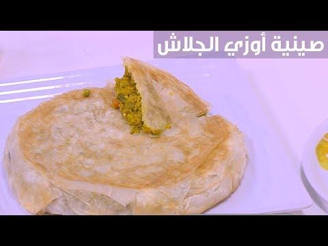 العرب اليوم - شاهد : طريقة إعداد صينية أوزي الجلاش