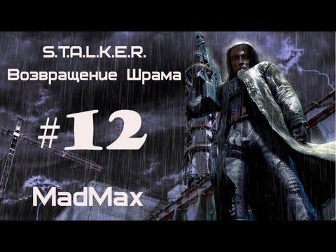 Прохождение STALKER-ТЧ [Возвращение Шрама]. Часть 12