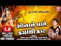 Sona Ne Lage Kyathi Kaat Part 1  Nonstop Gujarati Bhajan  Soormandir waptubes
