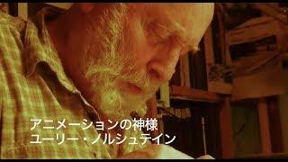 30年経ても未完のアニメ制作に取り掛かる監督のドキュメンタリー/映画『ユーリー・ノルシュテイン《外套》をつくる』予告編