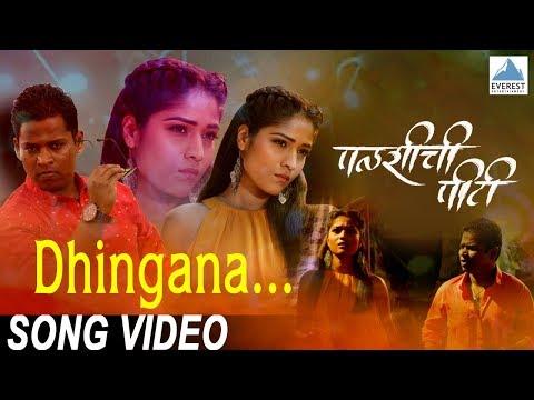 Dhingana Song - Movie Palshichi PT   Marathi Songs 2019   Rahul Magdum, Kiran Dhane   Adarsh Shinde