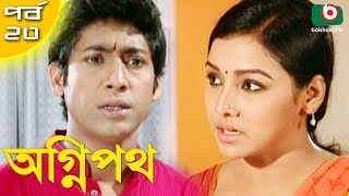 Download Video বাংলা নাটক - অগ্নিপথ | Agnipath | EP 23 | Raunak Hasan, Mousumi Nag, Afroza Banu, Shirin Bokul MP3 3GP MP4