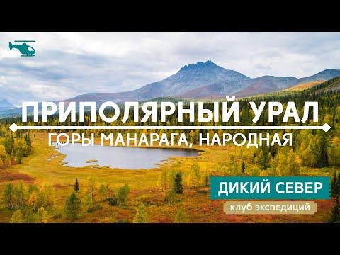 Манарага - корона Урала. Путешествие к царице гор.