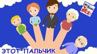 Этот пальчик дедушка. Мульт-песенка, пальчиковая игра, видео для детей.