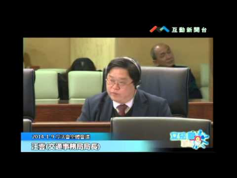 陳美儀20140109 立法會全體會議