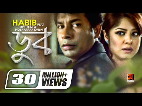 Doob  | feat Mousumi & Mosharraf Karim | by Habib | Projapoti  Movie  Song