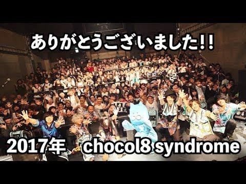 , title : 'ちょこはちワンマンライブ渋谷WWW(ダイジェスト)'