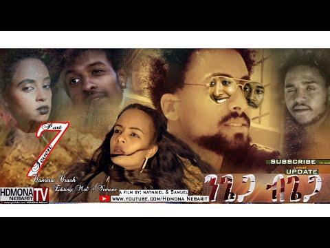 HDMONA - Part 7- ንጌጋ ብጌጋ ብ ናትናኤል ሙሴ Ngiega Bgiega By Natnael Mussie  New Eritrean Series Movie 2018