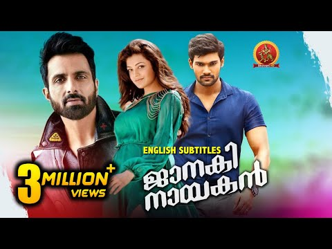 Sonu Sood Latest Malayalam Movie   Janaki Nayakan   Kajal Agarwal   Bellamkonda Srinivas   Sita