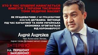Хто в час епідемії намагається вивезти з України тисячами тонн медичні маски?