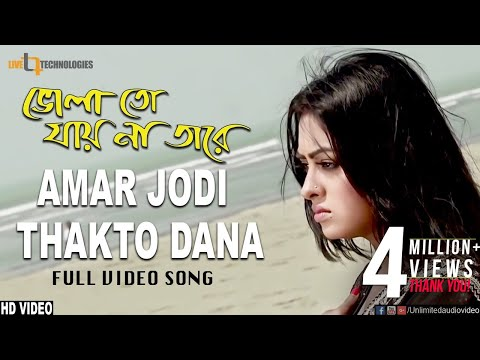 Video Amar Jodi Thakto Dana | Nirab | Tanha | Liza | Belal Khan | Bhola Toh Jay na Tare Bengali Movie download in MP3, 3GP, MP4, WEBM, AVI, FLV January 2017