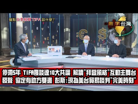 數字台灣HD365 盤點台美經貿 TIFA談什麼?