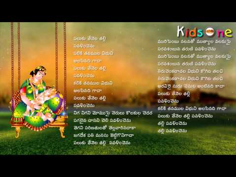 Laali Paatalu In Telugu   Paluku Tenela Talli   with Telugu Lyrics