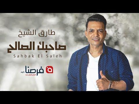 """شاهد أغنية طارق الشيخ """"صاحبك الصالح"""""""
