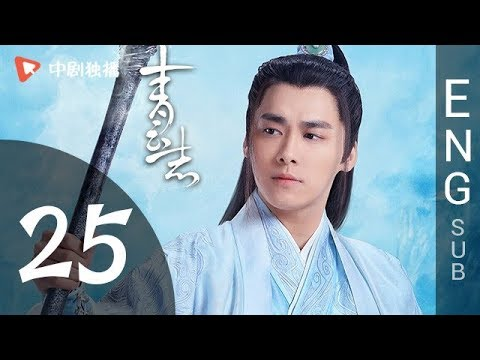 The Legend Of Chusen (青云志) - Episode 25 (English Sub)