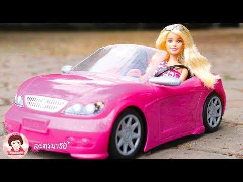 Play doh - ละครบาร์บี้ ตอน ขับรถหาซื้อบ้านใหม่กับเพื่อนสาว รีวิวรถบาร์บี้ บ้านบาร์บี้พกพา Smoothie Toy