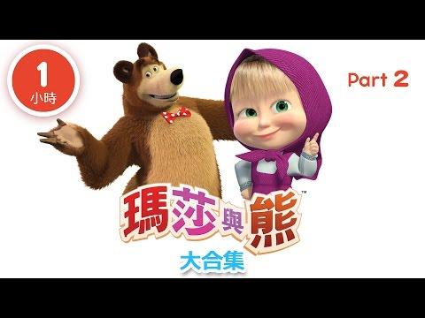 瑪莎與熊 - 動畫大合集 (Part 2) ⏰ 60分鐘