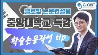 논문컨설팅 글로빛 중앙대학교 대학원 논문 특강 - 학술논문작성법 tip