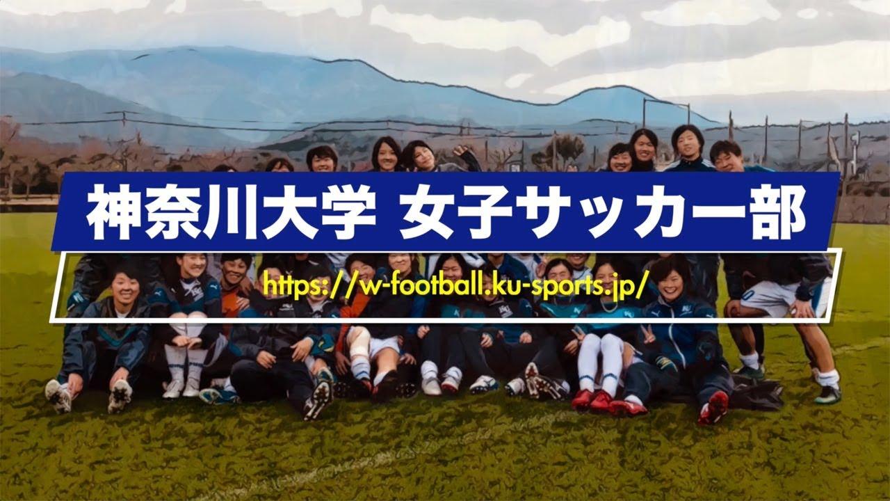 女子サッカー部紹介