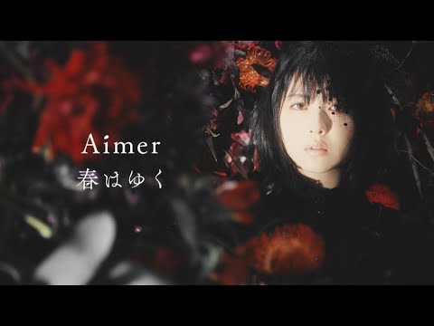 , title : 'Aimer 『春はゆく』teaser ver.(主演:浜辺美波・劇場版「Fate/stay night [Heaven's Feel]」Ⅲ.spring song主題歌)& クロスフェード'