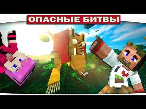 КАК ЕГО ПОБЕДИТЬ?? КОШАЧИЙ БОСС В МАЙНКРАФТЕ!! (Опасные Битвы Minecraft)