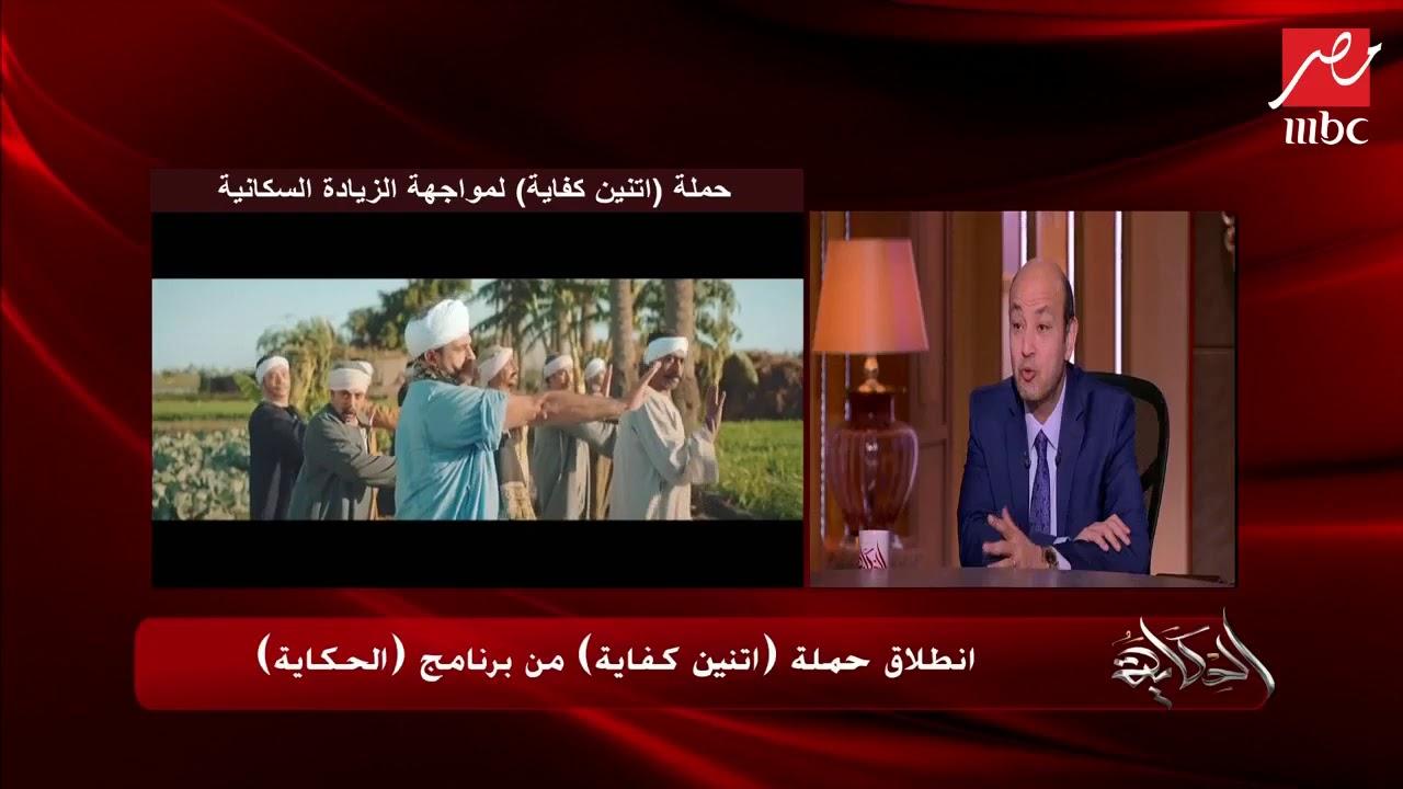 """انطلاق حملة 2 كفاية من برنامج """"الحكاية"""".. تفاصيل الحملة تكشفها الوزيرة غادة والي"""