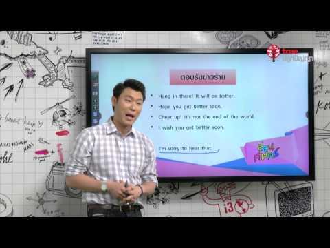 สอนศาสตร์ : ม.ปลาย : ตะลุยข้อสอบ GAT : Speaking (видео)