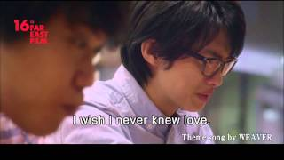 FEFF16 | My Pretend Girlfriend (trailer)