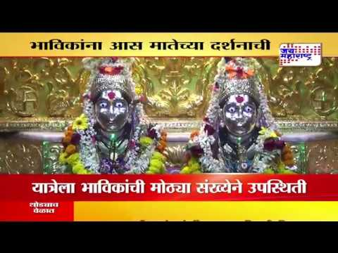 Video Goddess tisai yatra started in Kalyan download in MP3, 3GP, MP4, WEBM, AVI, FLV January 2017