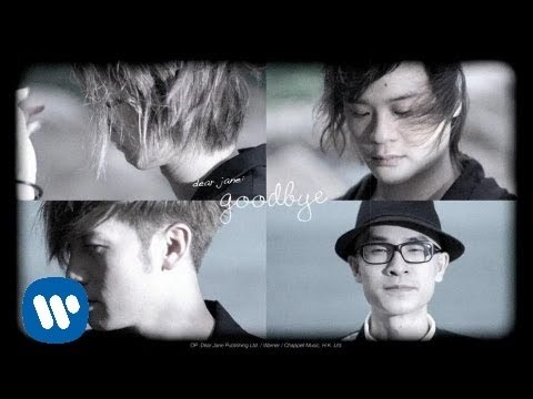 Dear Jane - Goodbye (Official Music Video)