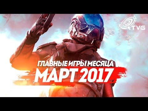 Самые Ожидаемые Игры 2017: МАРТ | ГЛАВНЫЕ ИГРЫ МЕСЯЦА [ПО ВЕРСИИ TVG] (видео)