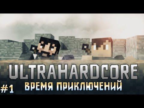 #1 ULTRAHARDCORE - Приключения начинаются!(MineCraft)