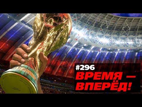 Вот для чего нам нужен Чемпионат мира по футболу - DomaVideo.Ru