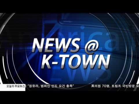 한인사회 소식 1.31.17 KBS America News