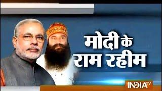 Haryana Polls: Dera Sacha Sauda Extends Support To BJP - India TV
