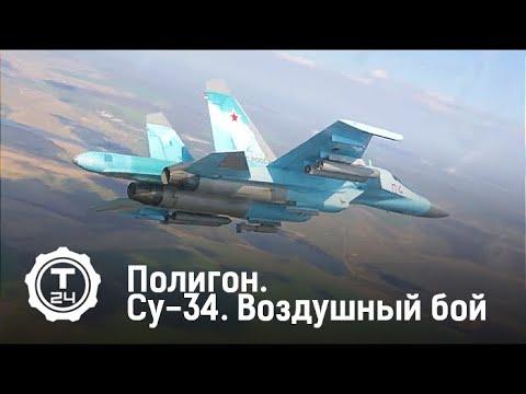 Су-34. Воздушный бой. Полигон | Т24 (видео)