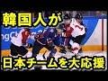 【韓国人】大儀の為にアイスホッケー女子日本チームを大応援という信じられないことが起こった