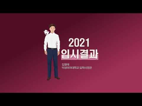 2021학년도 입시결과
