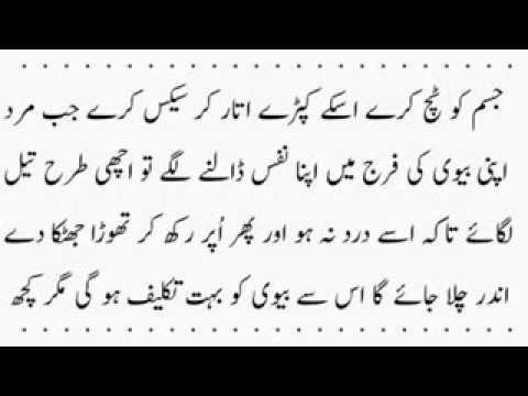 Video Biwi Ki Seal Faraj Kholne ka asan Tarika in Urdu   Hindi بیوی کی سیل کھولنے کا طریقہ   YouTube download in MP3, 3GP, MP4, WEBM, AVI, FLV January 2017